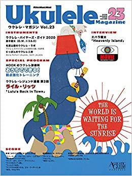 ウクレレ・マガジン Vol.23 SUMMER2020