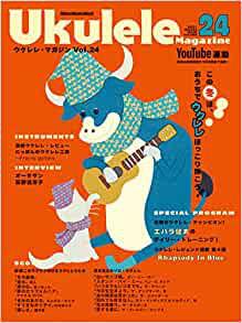 ウクレレ・マガジン Vol.24 WINTER 2021