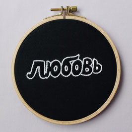 LUBOV PROUD EMBROIDERY