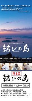 「結びの島」特別鑑賞券