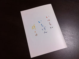 「いのちがいちばん輝く日」劇場用パンフレット