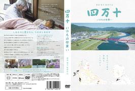 「四万十 いのちの仕舞い」DVD