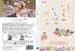 「いのちがいちばん輝く日」DVD(特典映像付き)
