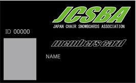 JCSBA会員 登録(新規)