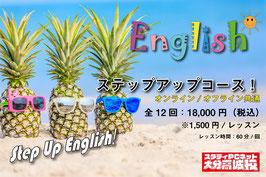 英会話ステップアップコース