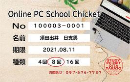 オンラインパソコン教室チケット(8回)
