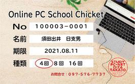 オンラインパソコン教室チケット(4回)