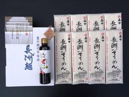 宇佐長洲名物  天日干し素麺と海老つゆセット