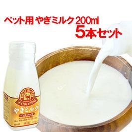 ヤギミルク ヤギ100%ミルク200ml×5本セット ヤギミルク 山羊ミルク 国産ヤギミルク 母乳