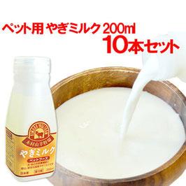 ヤギミルク ヤギ100%ミルク200ml×10本セット ヤギミルク 山羊ミルク 国産ヤギミルク 母乳