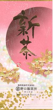 秘園(ひえん) 100g