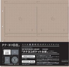 タテヨコポケット台紙 (10枚入)