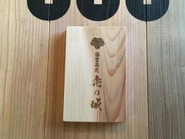 【木製御縁帳】