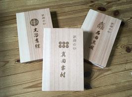 【木製】武将の印帳