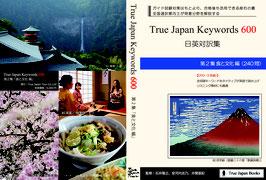 True Japan Keywords 600 第2集「食と文化編」