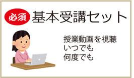 ①夏季集中講座 英語 タームA 基本受講セット(全6回)