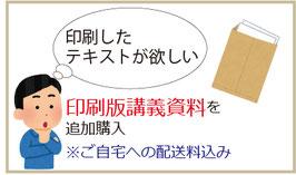 ③夏季集中講座 日本歴史 印刷版講義資料