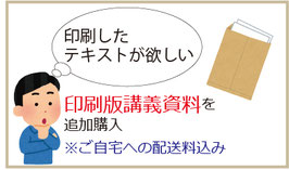 ③夏季集中講座 日本地理 印刷版講義資料