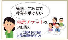②夏季集中講座 日本歴史 座席チケット