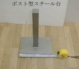 ポスト型スチール作業台  高さ30センチ