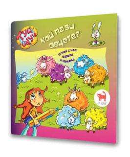 """""""Кой пази овцете?"""" книга-игра за оцветяване"""