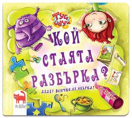"""""""Кой стаята разбърка? Леле! Всичко се обърка!""""- книга за най-малките"""