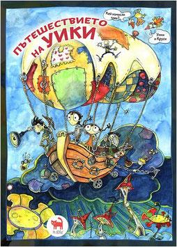 "Детски комикс ""Пътешествието на Уики"""
