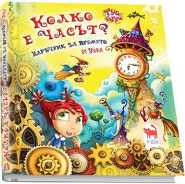 """""""Колко е часът? Наръчник за времето"""" приказка-игра"""