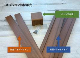 商品③ 【側面パネルAタイプ】