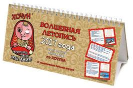 Настольный календарь от Хочуна на 2017 год