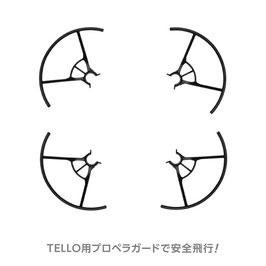 【DJI正規品】Tello プロペラガード