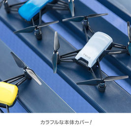 【DJI正規品】Tello スナップ装着式本体カバー