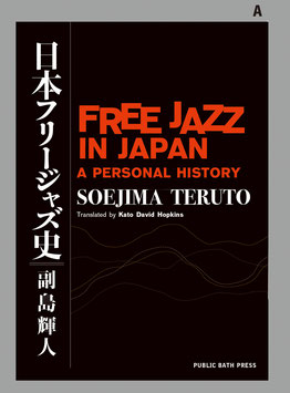 Free Jazz in Japan: A Personal History