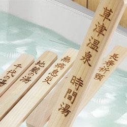 草津温泉時間湯「ミニ湯もみ板」
