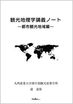 観光地理学講義ノート ~都市観光地域編~
