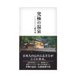 郡司勇著 究極の温泉 〜伝統建築篇〜