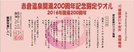 赤倉温泉開湯200周年記念タオル