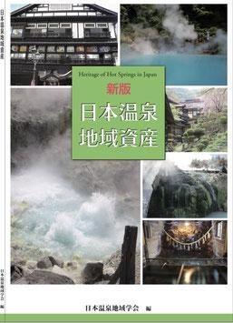新版日本温泉地域資産