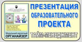 "Дистанционный курс ""Тайм-менеджмент"""