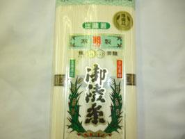 淡路そうめん(黒帯)