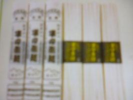 半田素麺 細口 菊印 120gx11把