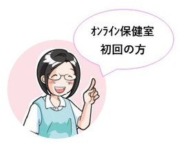 オンライン保健室<初回相談>