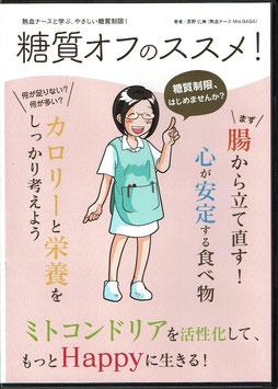 糖質オフのススメ!DVD(60分)