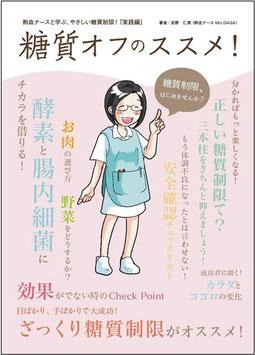 糖質オフのススメ!<冊子>23P