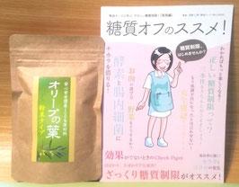 小豆島産 オリーブの葉 粉末タイプ(30g)+ 糖質オフのススメ!<冊子>送料無料 限定25袋
