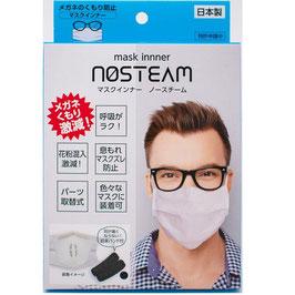 3Dマスク 「ノースチーム」