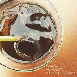 しゃちょうのアイスコーヒー