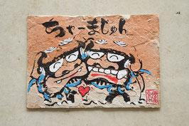 A4手描きシーサーA「ちゃーまじゅん」