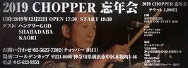 ★CHOPPER忘年会  12/22(日) ☆横浜ゴールデンカップス★