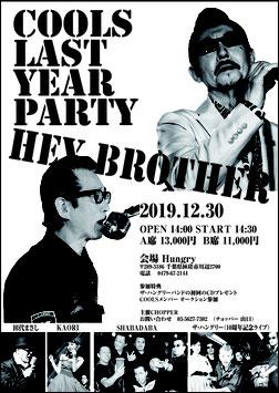 ザ・ハングリー10周年記念ライブ★B席 11,000円